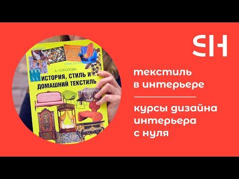 Текстиль в интерьере · Курсы дизайна интерьера с нуля · Преподаватель Соколова А. А. | 16+