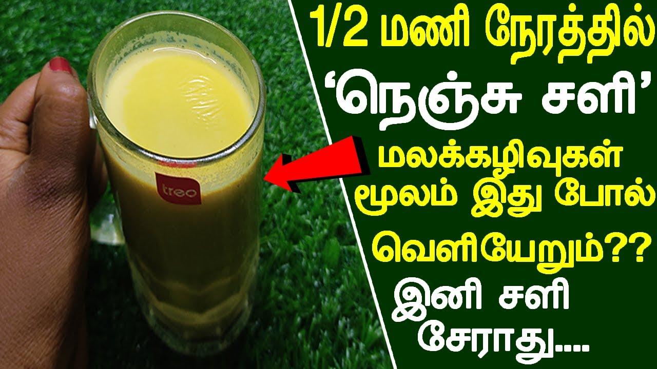 Download அரைமணி நேரத்தில் மலக்கழிவுகள் மூலம் சளி எல்லாம் வெளியேறும்   nenju sali marunthu in tamil