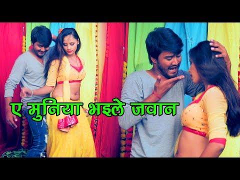 2018 Latest Maithili Song || भईले जवान || Bhayile Jawan || Bansidhar Chaudhary || JK Yadav Films
