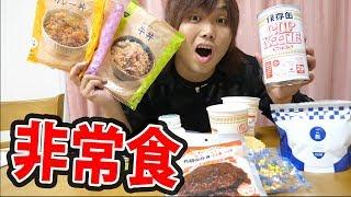 【10種】非常食を大量に食ったらおいしすぎたwww