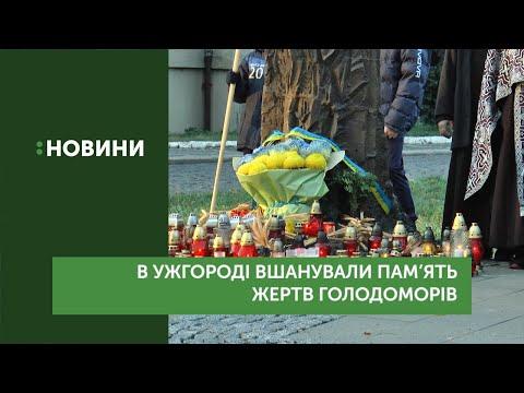 Близько півтисячі людей взяли участь у вшануванні пам'яті жертв Голодоморів в Ужгороді