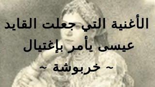 خربوشة شاعرة الثورة  لا تدع الفيديو يفوتك