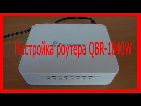 QBR 1040W