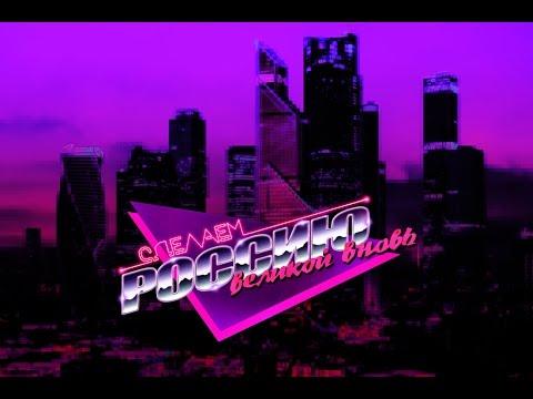 Random mixtape of Russian synthwave, retrowave, vaporwave, sovietwave tunes