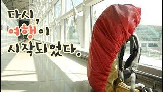 8개월만에 다시 멘 배낭! 가즈아!!🛫 (feat. 러시아 블라디보스톡 여행 꿀팁)|세계여행 브이로그