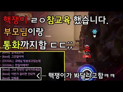 *유튜브최초* 핵쟁이 부모님과 통화 후 참교육했습니다ㅋㅋㅋㅋ 레전드영상 / 오버워치 김규태