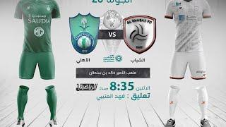مباشر القناة الرياضية السعودية | الشباب VS الأهلي (الجولة الـ20)