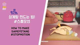 [Eng] 삼계탕 만드는 법 #스톱모션 #stopmotion how to make Sangyetang (Korean ginseng chicken soup)| 밀키베이비