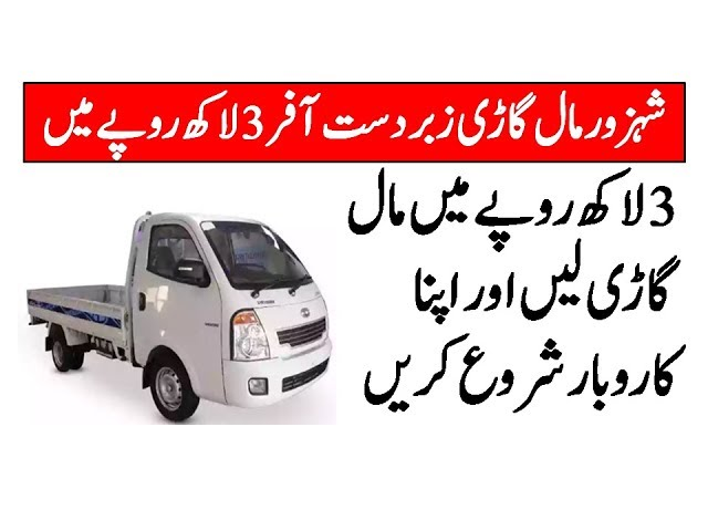Maal Gari Shehzor Offer Check details in video