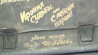 «Моя Москва»: где снимали «Иронию судьбы, или С легким паром!»