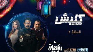 مسلسل كلبش - الحلقة 2 الثانية   - بطولة امير كرارة - Kalabsh Series Episode 2