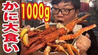 【大食い】カニと海老を1kg乱れ食い!