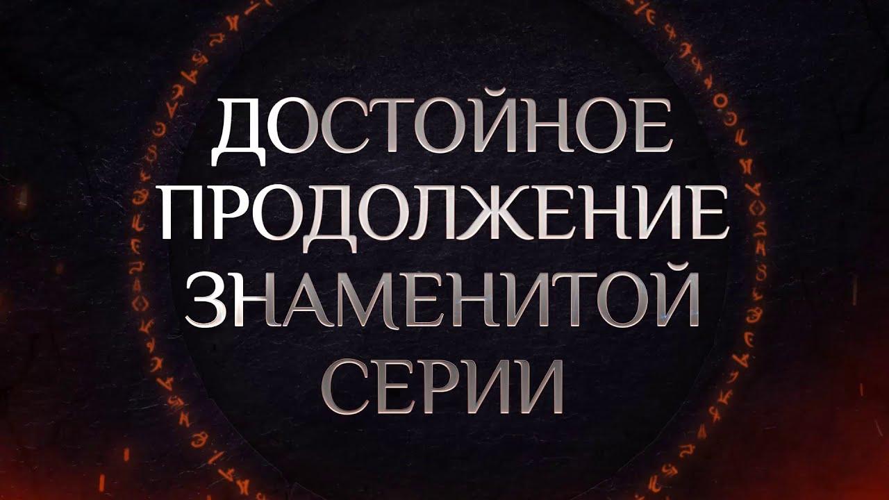 League of Angels Heaven's Fury Trailer RU