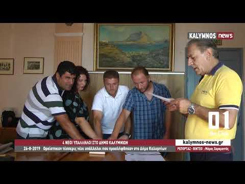 26-8-2019 Ορκίστηκαν τέσσερις νέοι υπάλληλοι που προσλήφθηκαν στο Δήμο Καλυμνίων