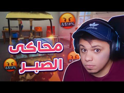 محاكى الغسيل: مش هلعبها تانى !! 🤬🔥