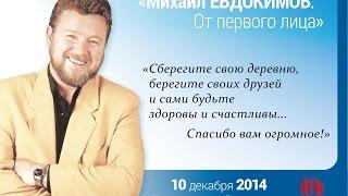 Михаил Евдокимов. От первого лица. Тематический вечер. 10.12.2014