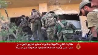 روسيا تعلن فتح ممرات للخروج الآمن من حلب