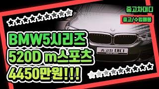 [중고차대디] BMW5시리즈 아직도 불이납니까? 이차량…
