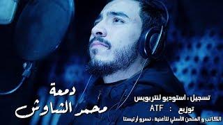 دمعة _ محمد الشاوش 2020 _ Dam3a