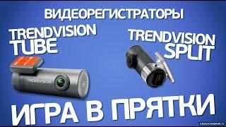 Trendvision Tube и Split (разнесенный). Обзор регистраторов скрытой и псевдоскрытой установки.