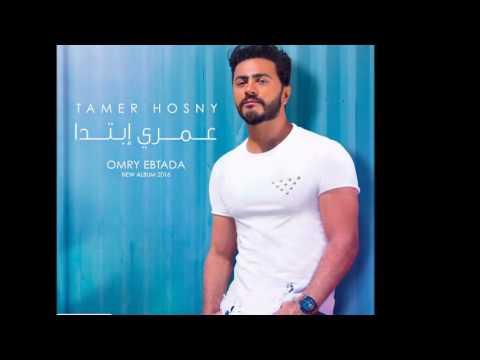 Omry Ebtada-Clip Officiel- Tamer Hosny / عمري إبتدا - فيديو كليب الرسمي تامر حسني   حصرياً