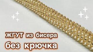 DIY Мозаичное плетение Жгут из бисера без крючка Beaded harness Давай порукоделим