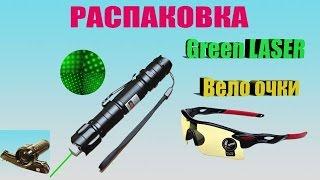 Распаковка Green Laser Pointer Pen 532nm с Aliexpress.com и велоочки. очки