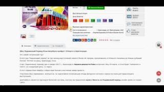 Как купить билет Ледниковый Период в Краснодаре 2017