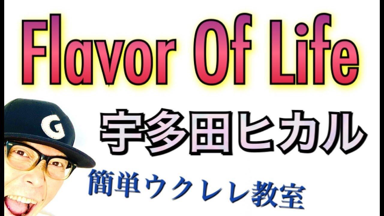 Flavor Of Life / 宇多田ヒカル【ウクレレ 超かんたん版 コード&レッスン付】GAZZLELE