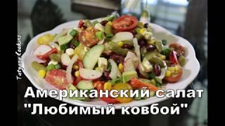 """Американский салат """"ЛЮБИМЫЙ КОВБОЙ"""" сытный салат без майонеза!"""