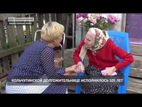 2018 07 06 В Кольчугино бабушке исполнилось 105 лет