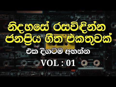 Sinhala Songs || Best Of Sinhala Songs Collection ( Vol: 01 )  Sinhala Top10 || #Sinhala_Top_10