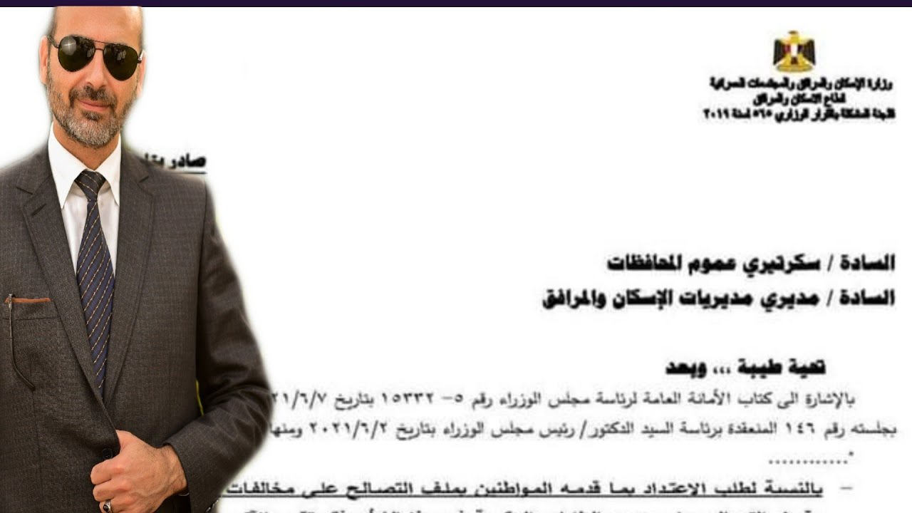 الف مبروك لكل من تقدم بطلب التصالح في بعض مخالفات البناء في القري