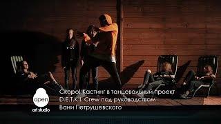 Скоро! Кастинг в танцевальный проект D.E.T.K.I. Crew под руководством Вани Петрушевского