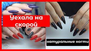 КЛИЕНТКА уехала на СКОРОЙ НАТУРАЛЬНЫЕ длинные ногти маникюр на клиенте