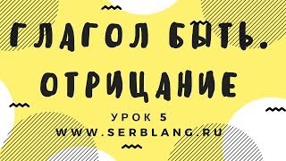 Сербский язык. Урок 5. Глагол быть - отрицание