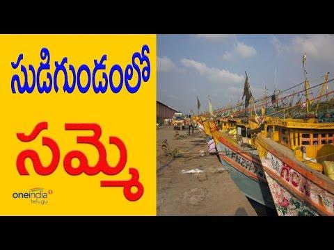 Guntur Nizampatnam Harbour got stuck in Problems సమస్యల్లో నిజాంపట్నం - Oneindia Telugu