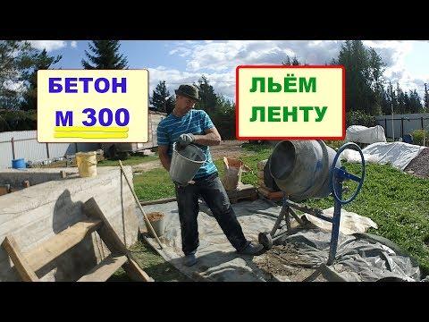 БЕТОН М 300. Замес в бетономешалке  на 120 литров. Усиление фундамента.
