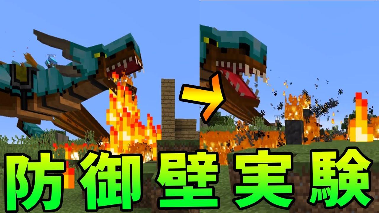 ドラゴン炎防御壁実験で無名を人柱にする -ドラゴンクラフト#63【KUN】