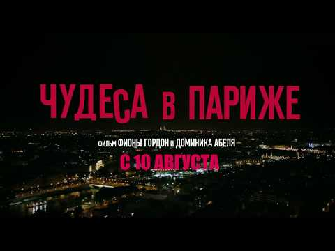 Чудеса в Париже - комедия, премьера в РФ 10 августа 2017 г.