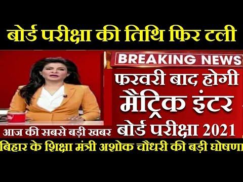 बिहार बोर्ड परीक्षा फरवरी मे नहीं  Bihar Board Exam 2021 News   Class 10th U0026 12th Exam Date Changed