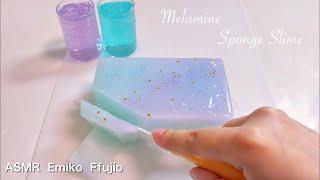【ASMR】初💫浸透率100%のシャキシャキスポンジスライム💫【音フェチ】멜라민 스펀지 슬라임 자른다  Melamine Sponge Slime