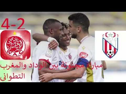مباراة مجنونة بين الوداد والمغرب التطواني ملخص
