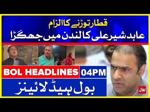 Abid Sher Ali spotted in a London Restaurant