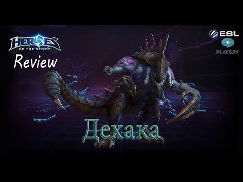 видео: heroes of the storm: Обзор-гайд (182 выпуск) - Дехака