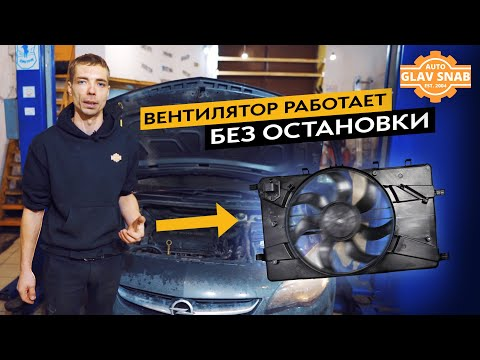 Opel Astra J — постоянно молотит вентилятор. Находим и устраняем проблему.