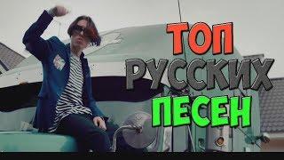 Топ 15 Рэп Песен Сентября 2018 (Новые Песни и Клипы на Русском)