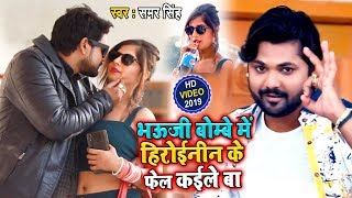 #Video_Song - #Samar Singh , Kavita Yadav - बम्बईया भऊजी - Bambaiya Bhauji - Bhojpuri Songs 2019 New