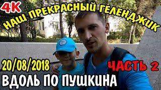 ТЕСТ 4К 20 АВГУСТА ГЕЛЕНДЖИК ПОГОДА часть2