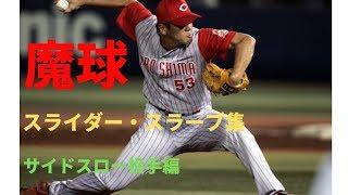 【魔球】バグッてるサイドスロー投手の魔球スライダーをご覧ください① #プロ野球【奪三振】